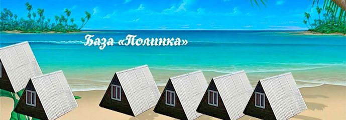 Автотуры на базу отдыха «Полинка»