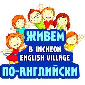 Летние каникулы в Южной Корее + английский в English Village