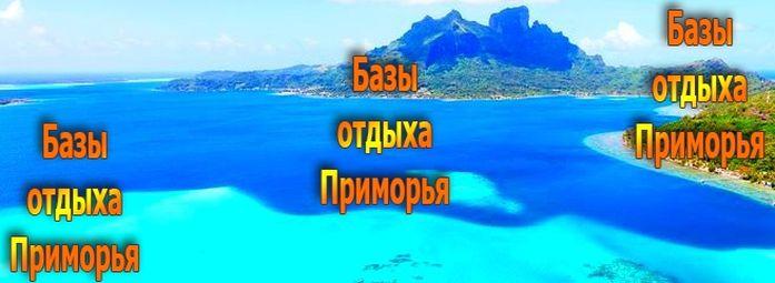 Базы отдыха Приморья