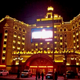 Гостиница «Туманган» в Хуньчуне
