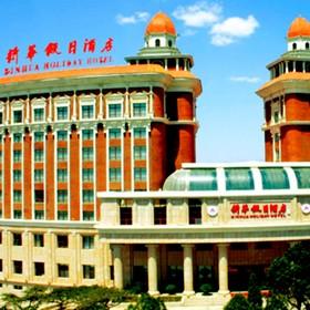 Гостиница «Xinhua Holliday Inn» в Бэйдайхэ