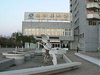 Санатории Китая
