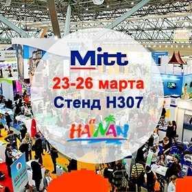 Экспоцентре состоялась 23-я Московская международная выставка «Путешествия и туризм»