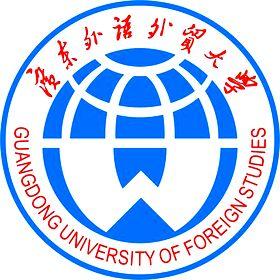 Гуандунский университет иностранных языков и экономики