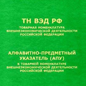 Справочник по ВЭД