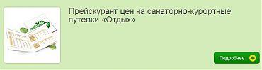 Санаторий  «Изумрудный» цены на санаторно-курортные путевки ОТДЫХ