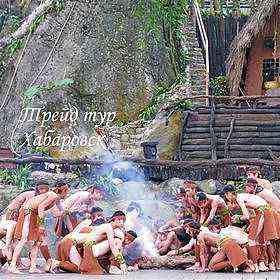 Туры на Хайнань из Хабаровска в марте деревня народностей Ли и Мяо