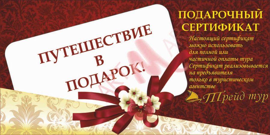 Подарочный сертификат на тур поездку Хабаровск