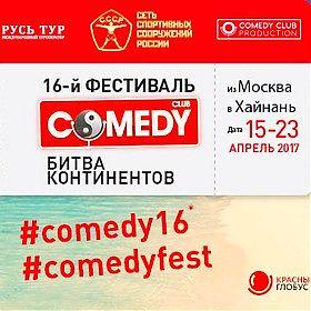 Туры от Русь тур Хабаровск