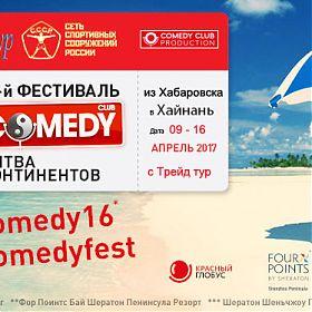 Туры на Хайнань на 16-й фестиваль Comedy Club