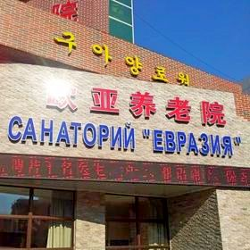 Санаторий «Евразия» в Хуньчуне