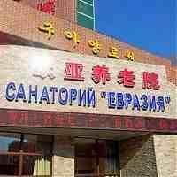 Санаторий Евразия в Хуньчуне