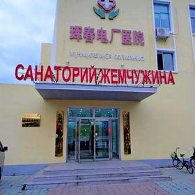 Санаторий «Жемчужина» в Хуньчуне