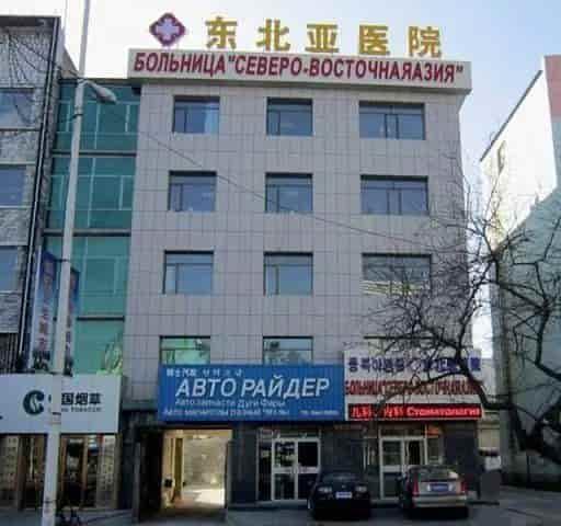 Больница «Северо-восточная Азия»