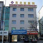 Больницы «Северо-восточная Азия»