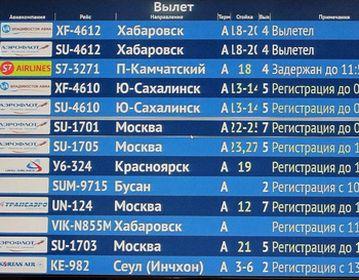 Расписание рейсов