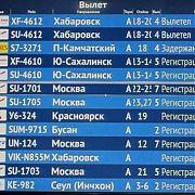 Расписание авиа рейсов