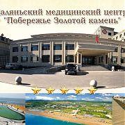 даляньский медицинский центр «Побережье золотой камень»