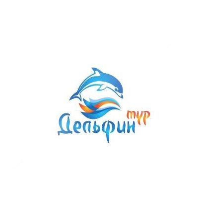 Туроператор «Дельфин»