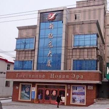 """Отель """"Новая Эра"""""""