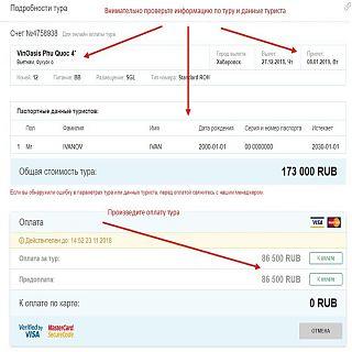 Оплата тура картой он-лайн