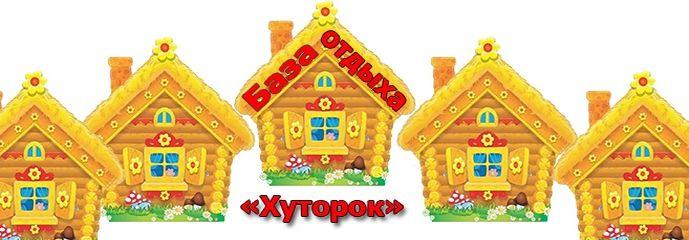Автотур из Хабаровска на базы отдыха «Хуторок»