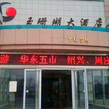Гостиница «Ю Шень Ху» в Хуньчунь