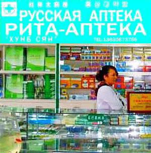 Больница «У Риты» в Хуньчуне