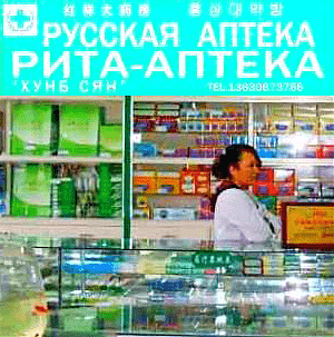 Аптека у Риты