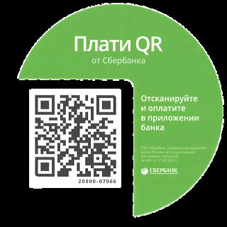Оплата через QR код