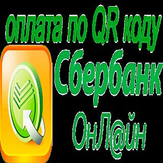 Оплата по QR Сбербанк онлайн