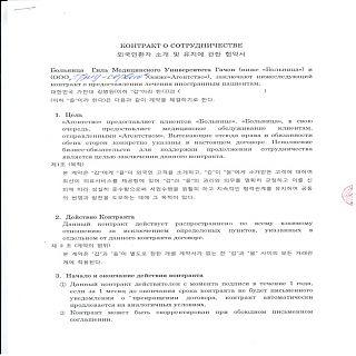 Контракт Больница Гиль Медицинского Университета Гачон