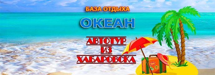 Андреевка 2022. Автотур из Хабаровска на базу отдыха «Океан»