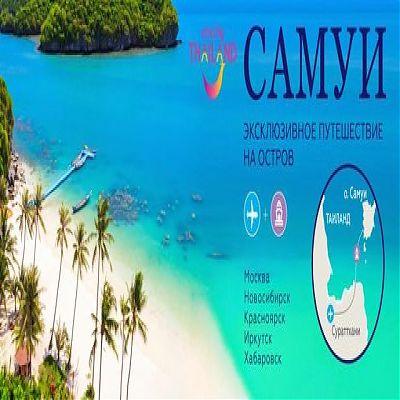Горящие туры из Хабаровска на Самуи