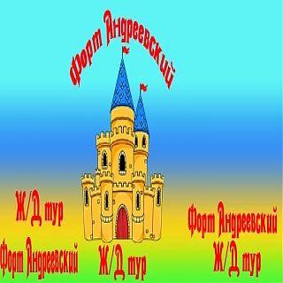 ЖД тур «Форт Андреевский»