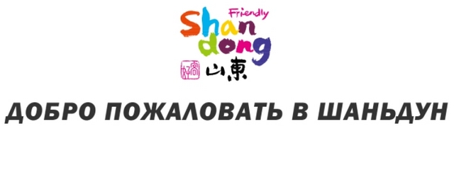 Розыгрыш ПУТЕВКИ на 5 д. / 4 н. в Шаньдун
