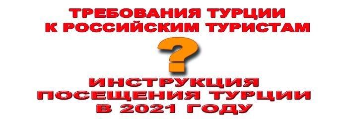 Отдых в Турции в 2021 году. Вопросы и ответы