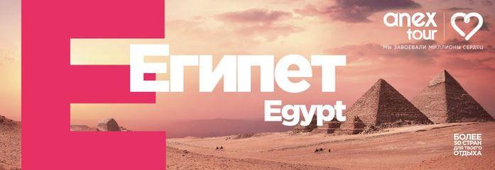 ANEX Tour в ЕГИПЕТ (Каир)