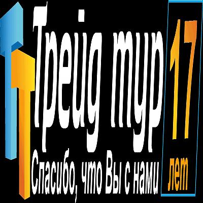 Логотип туристической компании Трейд тур