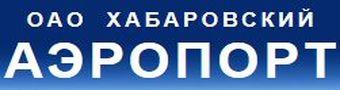 Онлайн табло хабаровского аэропорта