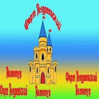 Андреевка 2022. Автобусный тур из Хабаровска с размещением на базе «Форт Андреевский»