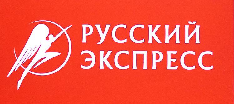 Туроператор «Русский Экспресс»