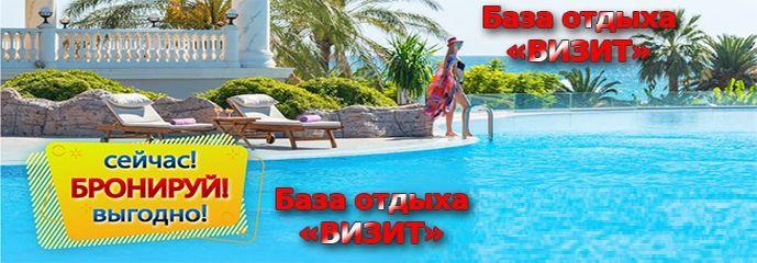 Андреевка 2021. Автотур из Хабаровска с размещением на базе отдыха «Визит»