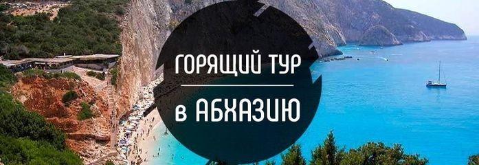 Горящие туры в Абхазию из Хабаровска